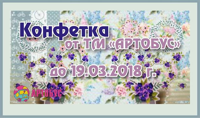 Новая весенняя конфетка!!! до 19 марта