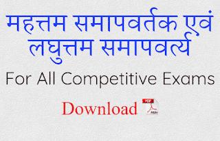 lcm and hcf hindi pdf