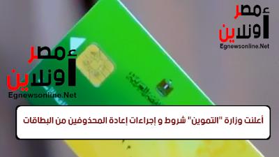 بطاقة التموين,تحديث البيانات,إعادة المحذوفين,البطاقة التموينية,البطاقة الذكية,