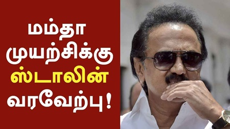 M K Stalin tweets to welcome Mamata's initiative | #MKStalin