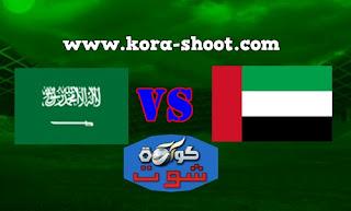 مشاهدة مباراة الامارات والسعودية بث مباشر 21-03-2019 مباراة ودية