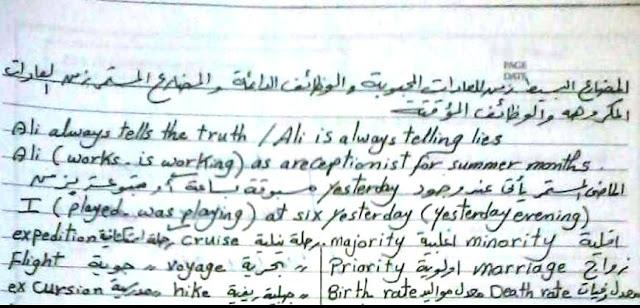 بخط اليد مراجعة جرامر اللغة الإنجليزية لـ امتحان الثانوية العامة 20016 فى 12 ورقة 8