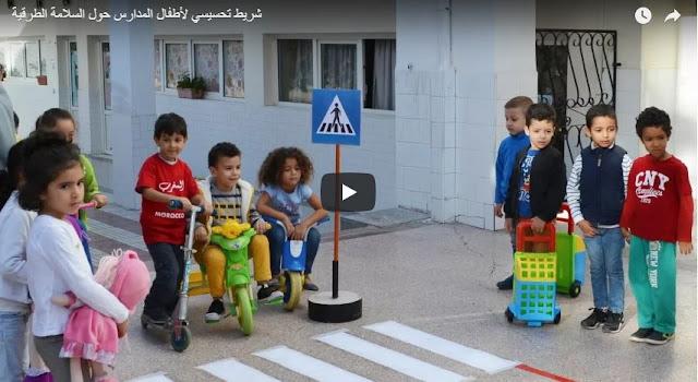 شريط تحسيسي لأطفال المدارس حول السلامة الطرقية