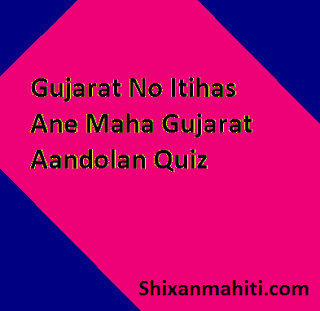 Gujarat No Itihas Ane Maha Gujarat Aandolan Quiz 12