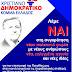 ΔΕΛΤΙΟ ΤΥΠΟΥ Νίκος Νικολόπουλος: «Η ηγεσία του όποιου νέου πολιτικού σχηματισμού, πρέπει να προέλθει, αποκλειστικά, μέσα από τις διαφανείς, αδιάβλητες και πρωτίστως δημοκρατικές, ανοικτές διαδικασίες ενός ιδρυτικού συνεδρίου ανοικτών θυρών για όλους»