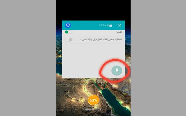 تثبيت شاشة هاتفك لعدم الخروج من اللعبة بالخطأ أثناء اللعب