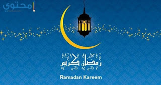 بوستات رمضان 2018 للفيس بوك صور مكتوب عليها ادعية وكلام ديني لشهر رمضان 2018