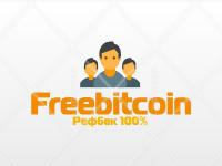 Freebitcoin - рефбек 100% моим рефералам