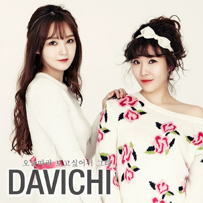 Davichi just the two of us lyrics
