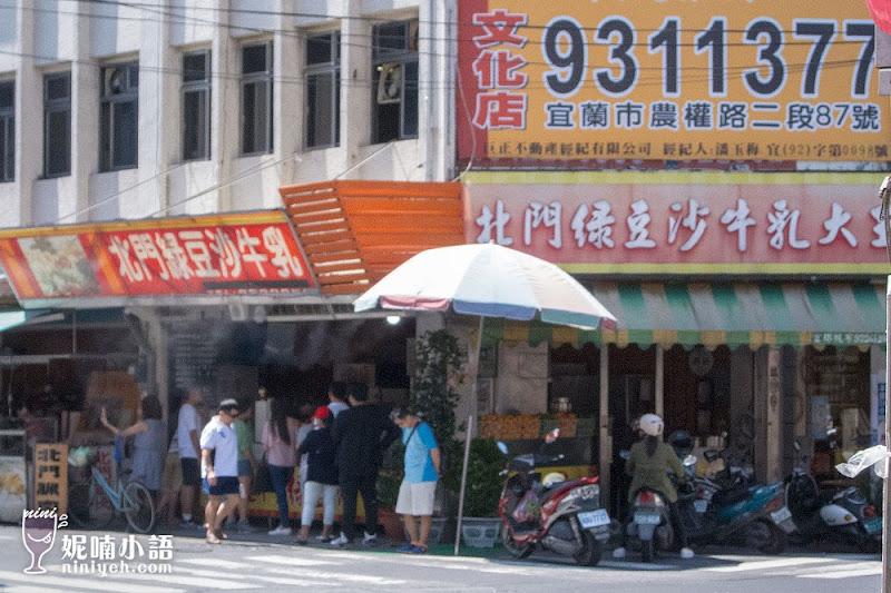 【宜蘭美食】北門綠豆沙牛乳大王。人手一杯的飲料名店