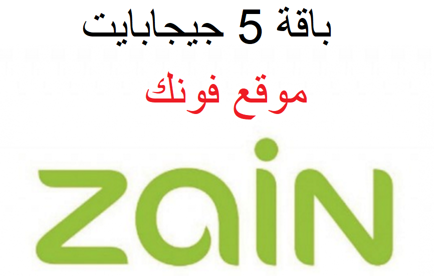 طريقة الإشتراك فى باقة سبيد 4G بسعة 5 جيجا من زين السعودية 2020