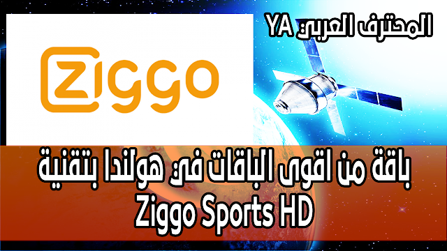 قنوات باقة Ziggo Sports من اقوى الباقات في هولندا بتقنية HD