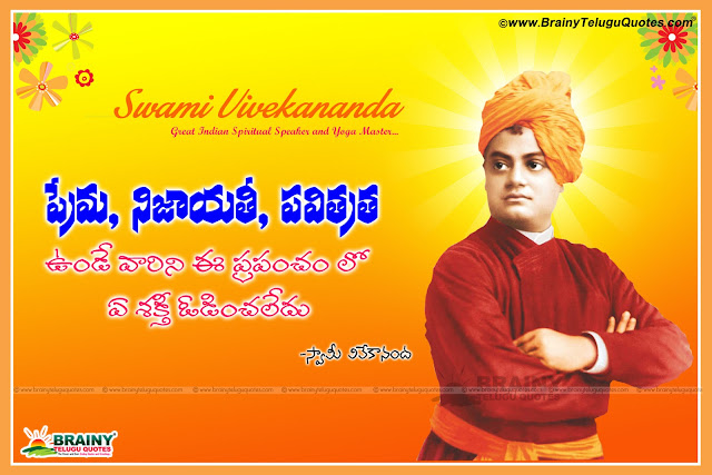 Vivekananda Inspirational Quotes - Best Inspirational Quotes - Best Top Quotes - Best of vivekananda Inspirational Quotes in telugu- Inspirational Telugu Quotes - Vivekananda Good Reads - Motivational Quotes in telugu - Life quotes in telugu - inspirational quotes swami vivekananda - Vivekananda Motivational Quotes - swami vivekananda quotes sayings- swami vivekananda quotes in telugu - swami vivekananda quotes in telugu language-great sayings swami vivekananda - thoughts swami vivekananda - inspirational quotes swami vivekananda - swami vivekananda quotes sayings - swami vivekananda life quotes- beautiful quotes of swami vivekananda - famous quotes of swami vivekananda