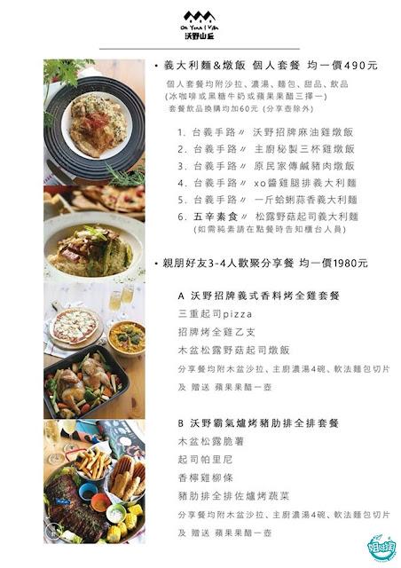 沃野山丘菜單-燕巢區義式料理美食推薦