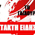 EKTAKTO: Η Ρωσική Αεροπορία βομβάρδισε ανηλεώς τις τουρκικές δυνάμεις στο βόρειο Χαλέπι !