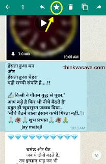 Whatsapp star feature