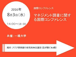 【コンファレンス2016.8.3】マネジメント調査に関する国際コンファレンス