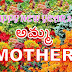 Happy New Year 2017 Wishes for Mother