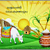 Happy Kanuma Telugu Greetings - Pongal Sankranthi Kanuma