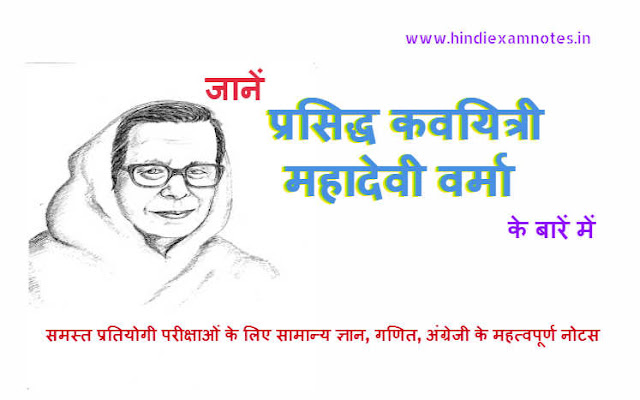 Learn About Famous Poetess Mahadevi Verma in Hindi