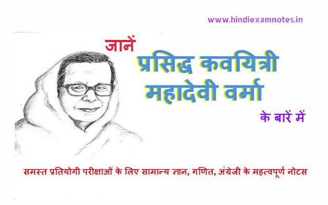 Learn About Famous Poetess Mahadevi Verma in Hindi