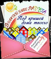 """Галерея """"Под крышей дома твоего"""" -июнь 2018"""