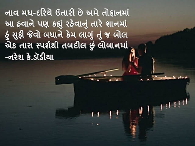 एक तारा स्पर्शथी तबदील छुं लोबानमां Gujarati Muktak By Naresh K. Dodia