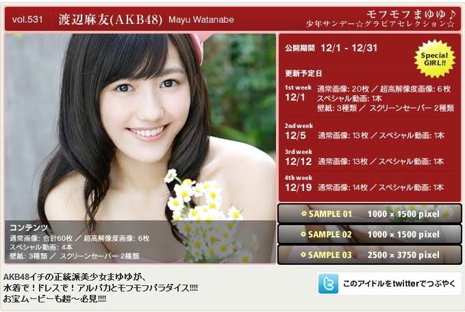 SueS Webi Vol.531 渡辺麻友(AK48) Mayu Watanabe「モフモフまゆゆ」[60P+6HQ+9WP] 07250