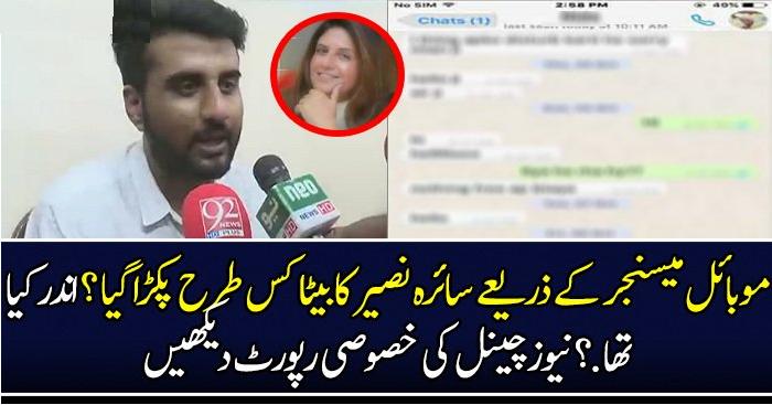 Exclusive Report On Saira Naseer's Murder Case
