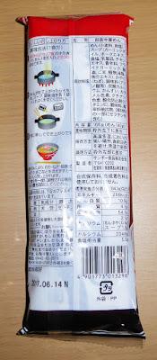 【サンポー】熊本とんこつラーメン 黒マー油が香る豚骨スープ