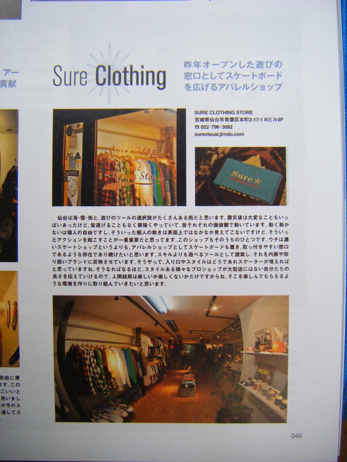 Trans clothing store