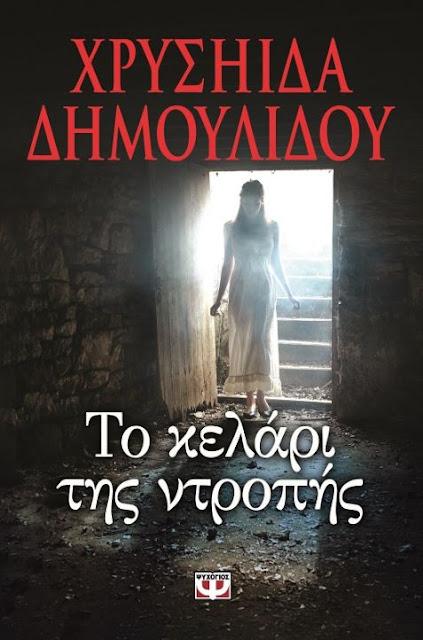Best seller Δημουλίδου