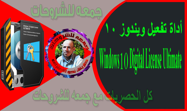 أداة تفعيل ويندوز 10  Windows 10 Digital License Ultimate v1.1
