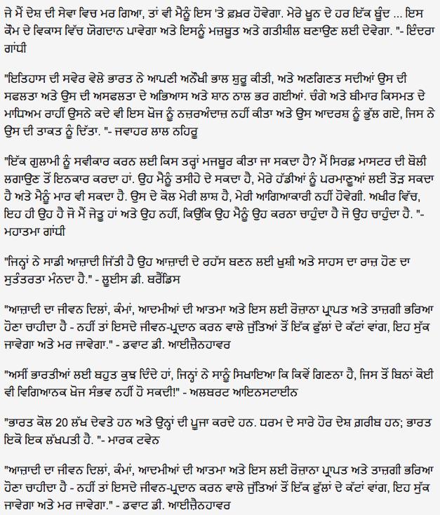 punjabi text sms speech essay  15 2017 punjabi text sms speech essay