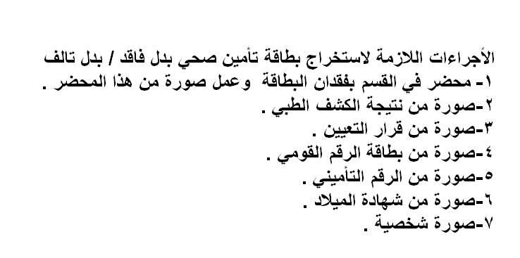 الأجراءات اللازمة لاستخراج بطاقة تأمين صحي بدل فاقد / بدل تالف 00088