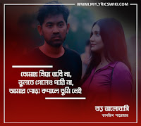 Boro Bhalobashi By Tanjib Sarowar Song Lyrics