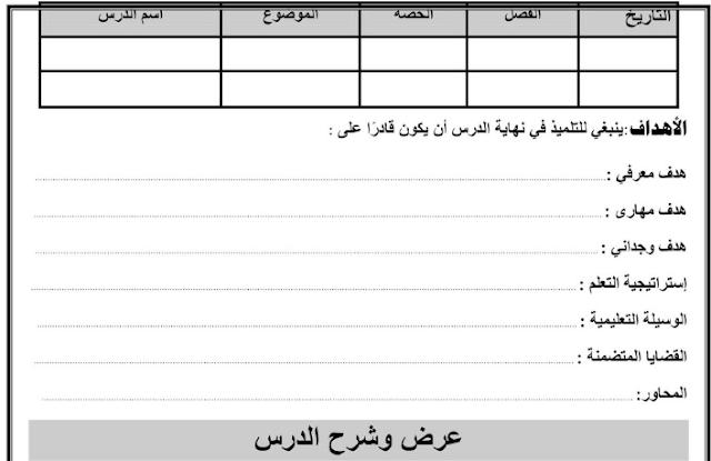 تحضير لغة عربية للمدرسين
