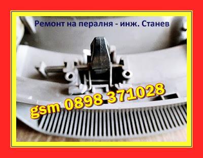 Професионален ремонт на електроуреди,Техник, Ремонт на печка,Ремонт на пералня, Ремонт на аспиратор, Ремонт на отоплителни печки, духалки и конвектори,Ключалка на пералня,  Пералнята не тръгва,