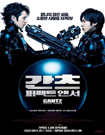 Download Gantz Sub Indonesia Gantz Perfect Answer 2011 Free Download Movie The Box Movie x