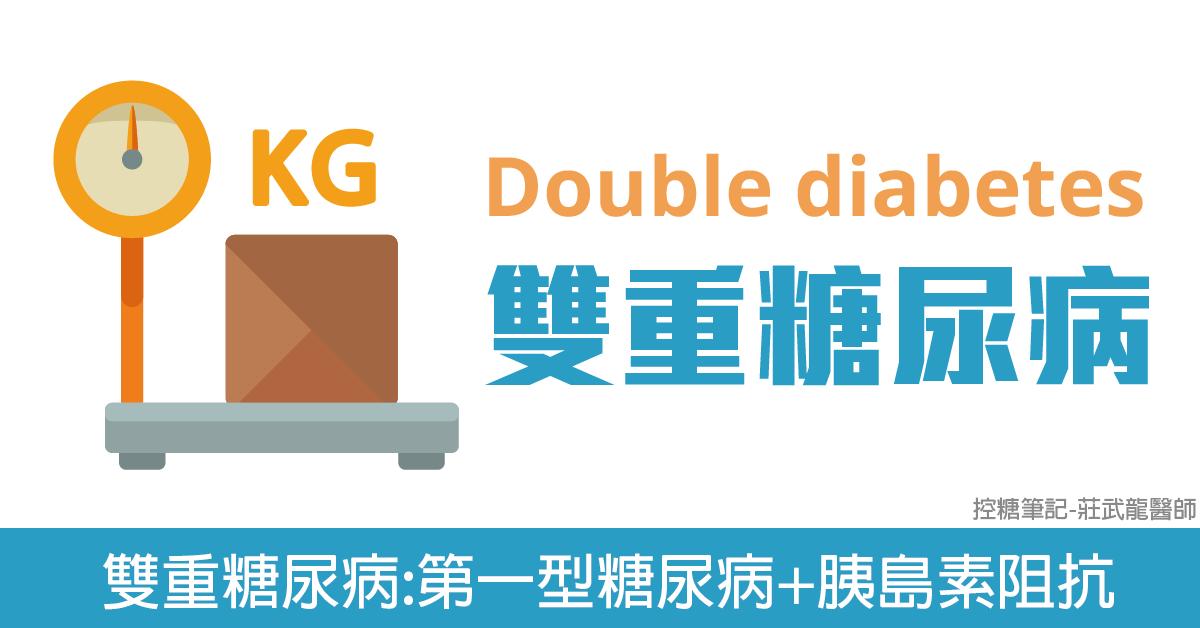 什麼是『雙重糖尿病-Double diabetes』