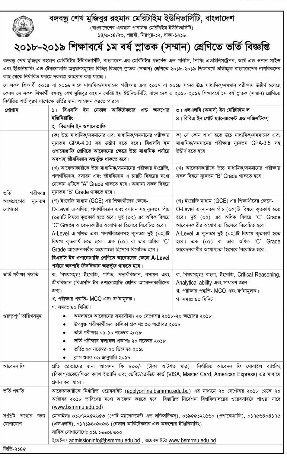 Bangabandhu Sheikh Mujibur Rahman Maritime University (BSMRMU) Admission circular 2018-2019