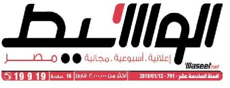 جريدة وسيط القاهرة عدد الجمعة 12 يناير 2018 م