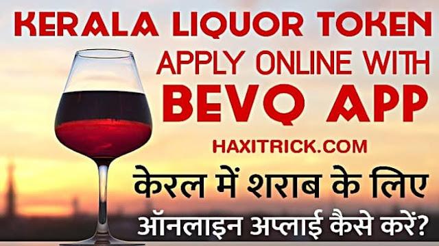 Bevq App Apk Free Download Link By Faircode Technologies Kerala