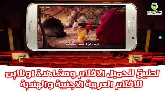 تطبيق - افلامي - لتحميل الافلام ومشاهدة اونلاين للافلام العربية الاجنبية والهندية