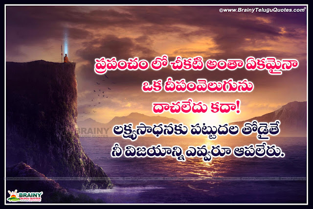 Here is telugu inspirational quotes wallpapers,inspirational quotes in telugu download,telugu inspirational quotes for facebook,telugu inspirational quotes pdf,swami vivekananda inspirational quotes in telugu,inspirational quotes in telugu for students,inspirational quotes in telugu language,inspirational quotes images free downloads,Best Telugu life quotes with hd wallpapers, Online trending life quotes in telugu, Best Inspirational quotes in telugu, Inspiring lines in telugu, Nice inspiring telugu quotes with beautiful lines, Heart touching good morning quotes in telugu, Daily inspiring quotes in telugu,Inspiring telugu quotes, telugu motivational quotes, Latest telugu life quotes, Beautiful telugu life quotes with hd wallpapers,Best inspirational quotes in telugu, Inspiring telugu quotes.