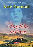 https://www.culture21century.gr/2019/02/h-italida-syzygos-ths-kate-furnivall-book-review.html