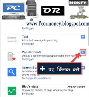popular-post-ke-samne-plus-par-click-kare