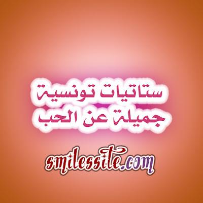 ستاتيات تونسية جميلة عن الحب