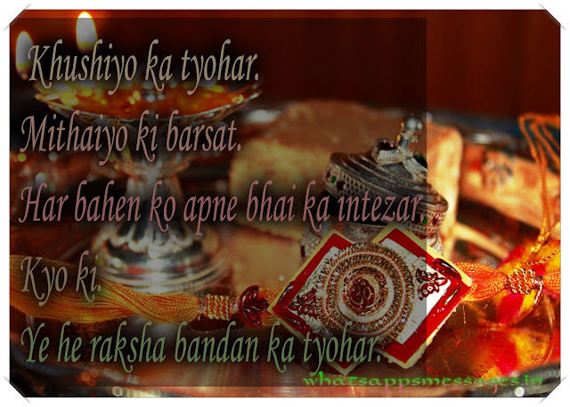 rakhi-raksha-bandhan-sms-hindi