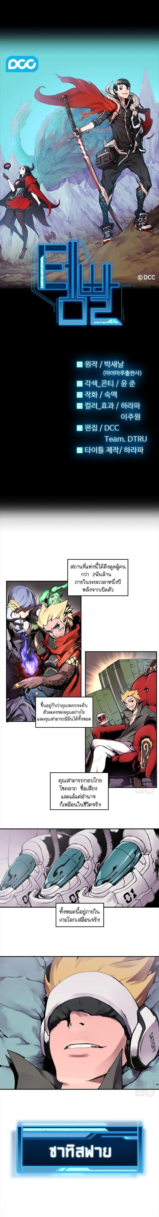 อ่านการ์ตูน Overgeared ตอนที่ 2 หน้าที่ 1
